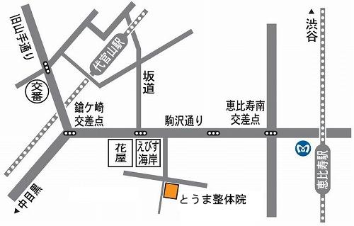 恵比寿の整体院 地図